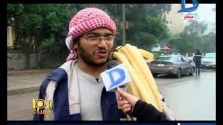 العاشرة مساء|تحذر من موجة برد شديدة تجتاح القاهرة