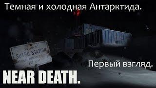 Выживание в Антарктиде. Первый взгляд на игру Near Death.