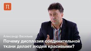 Дисплазия соединительной ткани - Александр Васильев