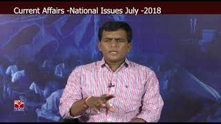 T-SAT || Current  Affairs - July 2018 - National Issues - P1 || Mahipal Reddy