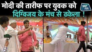 मंच पर दिग्विजय सिंह के सामने युवक ने की पीएम मोदी की तारीफ  | MP Tak