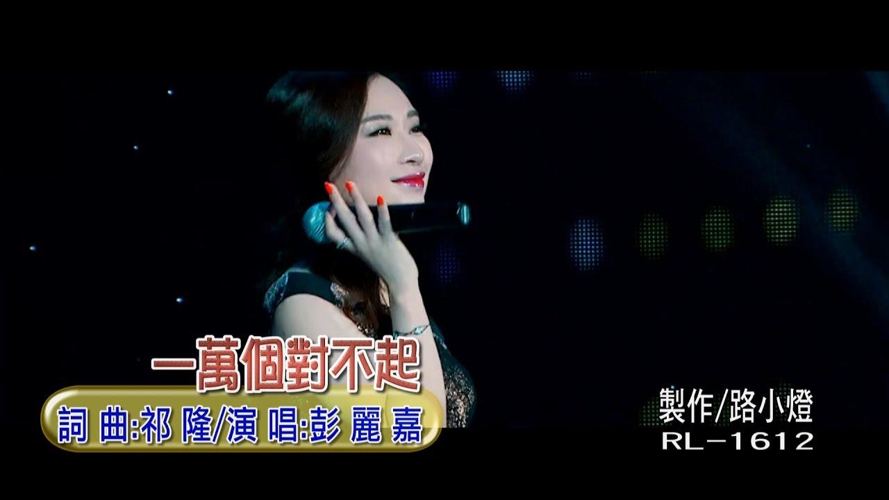 ♥彭麗嘉-一萬個對不起 (1080P) KTV