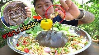 กินยำไข่แมงดาทะเล-แบบเสี่ยงตาย-จริงๆ-คำโอ๊ะๆ-joe-channel