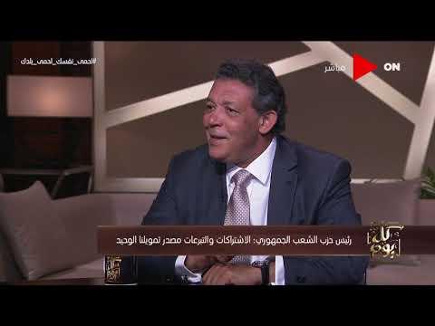 كل يوم - لقاء مع م. حازم عمر رئيس حزب الشعب الجمهوري وحوار حول -دور الأحزاب في الحياة السياسية-  - 00:58-2020 / 7 / 15