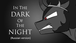 In the Dark of the Night\Всё во мраке ночи (Russian version of the animatic)
