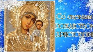 Merry Christmas 2019. С Рождеством Христовым. Видео поздравление с Рождеством!