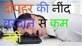 Afternoon Sleep A Good Or Bad Habit For Your Health? दोपहर की नींद सही या गलत ?