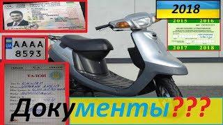 50сс uchun moped/bir scooter uchun Ukraina ro'yxatdan 2018 ?? o'tishi uchun? + O'NG mushuk. A1 !!!