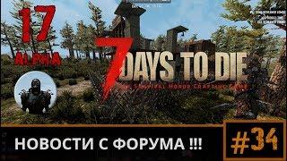 7 Days to Die Альфа 17 ► NEWS №34 (новости) ►Новости с Форума