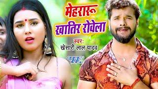 Khesari Lal Yadav #2020_Video_Song // मेहरारू खातिर रोवेला //  गरदा उखाड़ देने वाला Bhojpuri Song