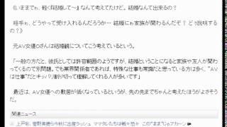 セクシー女優たちの結婚事情 2015.06.19 5月19日、ブログで入籍報告...