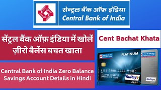 Central Bank of India Zero Balance Savings Account Details | Cent Bachat Khata Features, Eligibility