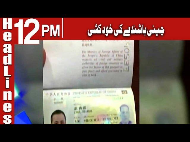 HEADLINE 12  PM | 24 April 2019 | CHANNEL FIVE Pakistan