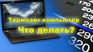 Смотреть видео тормозит ноутбук при загрузке что делать windows 7