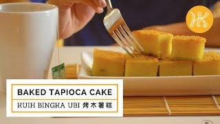 Baked Tapioca Cake (Kuih Bingka Ubi) 烤木薯糕   Huang Kitchen
