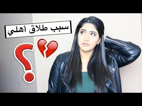 سبب طلاق أهلي ؟ ليش أنفصلوا أمي وأبي !!! نور ستارز