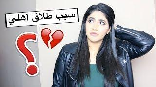 سبب الطلاق ! ليش أنفصلوا أمي وأبي ؟   ?Why my parents got divorced