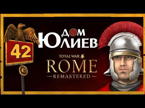 Видео: Дом Юлиев Total War Rome Remastered прохождение за Рим - #42
