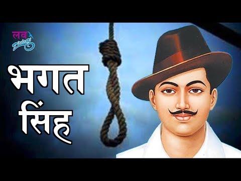 भगत सिंह को क्यों दी गई वक़्त से पहले फांसी | ये पूरी कहानी आपके रोंगटे खड़े करदेगी | Bhagat Singh