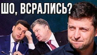 Скандал! Место Порошенко и Гройсмана не в парламенте, а на скамье подсудимых!