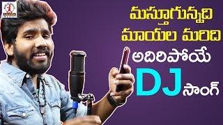 Hanmanth Yadav 2019 Best Dj Song  Masthugunnadi Maayala Maaridi Folk Dj Song  Lalitha Audios