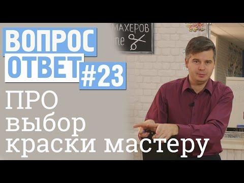 Работа парикмахером в Москве, вакансии парикмахера в Москве