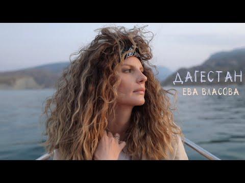Смотреть клип Ева Власова - Дагестан
