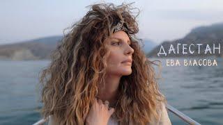 Ева Власова - Дагестан (Премьера клипа 2021)