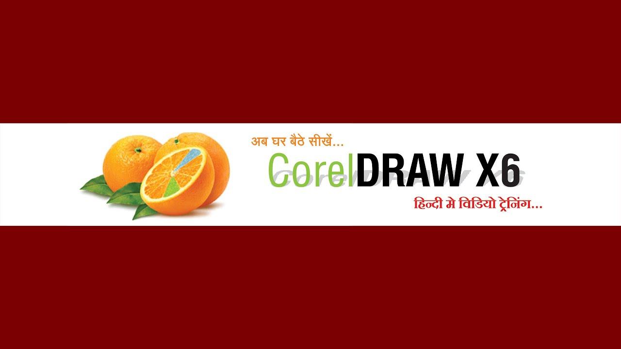 Corel Draw Tutorial 001 - Tools Information - YouTube