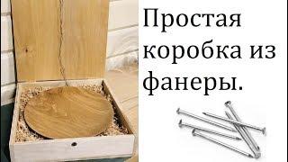 коробка (ящик) из фанеры для подарков DIY