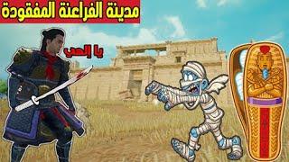 فلم ببجي موبايل : وجدت مدينة الفراعنة المفقودة !!؟ 🔥😱