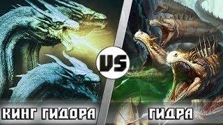 КИНГ ГИДОРА vs ГИДРА | Кто кого?