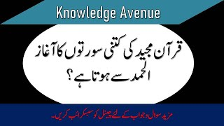 Islamic General Knowledge Questions and Answers in Urdu solved ||اردواسلامی جنرل نالج سوال و جواب