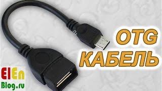 USB OTG кабель(, 2015-12-15T08:00:00.000Z)