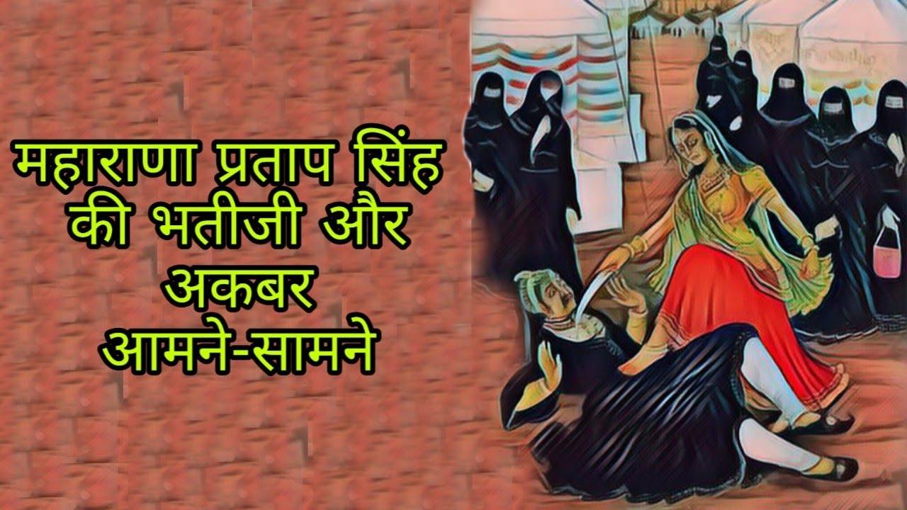 महाराणा प्रताप सिंह की भतीजी और अकबर  आमने-सामने ।। अकबर मांग रहा प्राणों की भीख