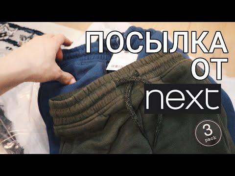 Одежда для мальчиков/Обзор вещей от NEXT