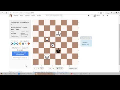 Шахматная задача 19 решение методы анализа иерархии решение задач