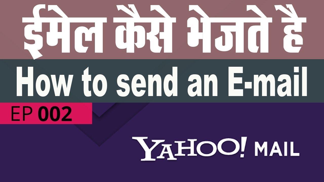 yahoo mail se