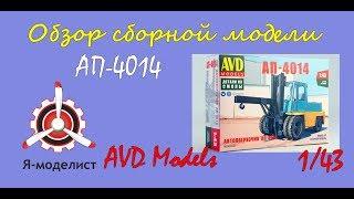 Обзор модели автопогрузчика ''АП-4014'' фирмы ''AVD Models'' в 1/43 масштабе.