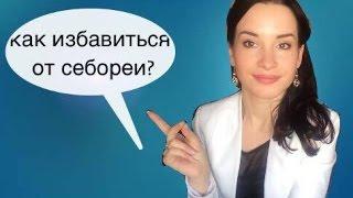 видео Себорея на лице: виды заболевания, причины, лечение и профилактика