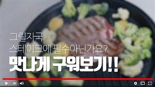 고기맛있게 굽는법 전기그릴팬 하나면되!
