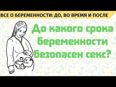 Видеоролик секса во время беременности