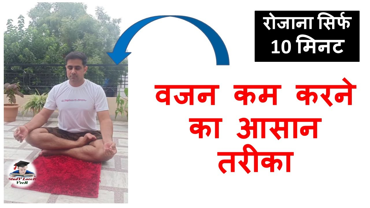 WEIGHT LOSS - How Does Exercise Impact Weight Loss? #Shorts  #YogaDay2021 #InternationalDayOfYoga