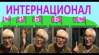 -=- ИНТЕРНАЦИОНАЛ -=- слова и исплн. ЮК * Film Muzeum Rondizm TV