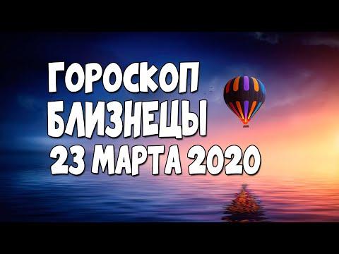 Гороскоп на сегодня и завтра 23 марта Близнецы 2020 год   23.03.2020