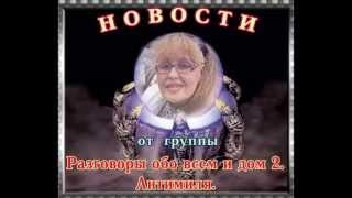 Новости Дом 2 на 06 09 2015 от Антимили