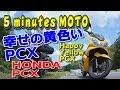 5 minutes MOTO ??????PCX a ki????????PCX150 Happy Yellow PCX