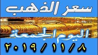 سعر الذهب اليوم  الجمعة 8-11-2019 في مصر في محلات الصاغة و اسواق المال