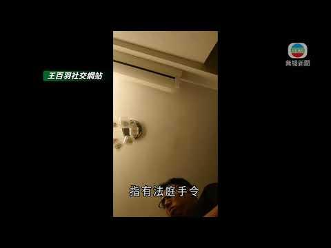 區議員王百羽及李軒朗被捕 據悉涉誇大選舉開支串謀詐騙