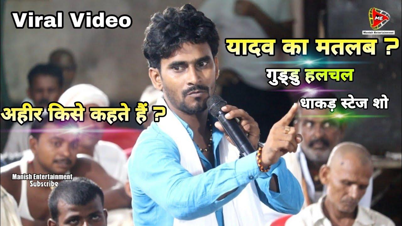 देखिए यादव का मतलब क्या बोले #गुड्डु हलचल l सुनकर हैरान हो जाएंगे l Guddu Halchal Live Show Patna